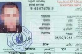 مشكلة حاملي هوية غزة المقيمين في الضفة