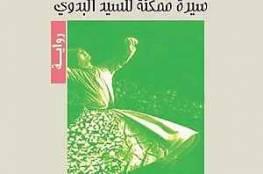 """التاريخ والواقع في رواية """"الصوفي والقصر""""سيرة ممكنة للسيد البدوي"""""""