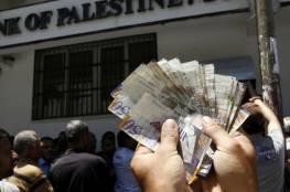 صرف رواتب موظفي غزة غداً الأحد