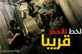 """""""الخط الأحمر"""" فيلم تعرضه كتائب القسام مساء اليوم.. ماذا يحمل؟"""