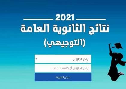 """رابط فحص نتائج الثانوية العامة """"توجيهي"""" 2021 في قطاع غزة والضفة الغربية"""