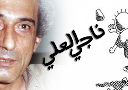 اغتيال ناجي العلي : شهود جدد مستعدون لكشف الحقيقة
