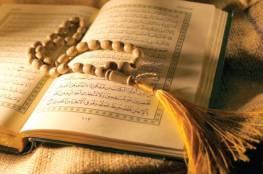 المفتي العام يحذر من تداول نسخة من القرآن الكريم