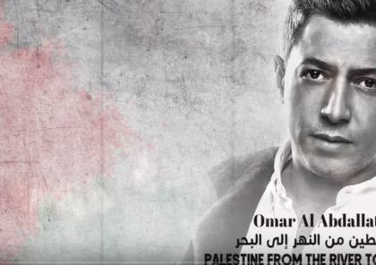 """عمر العبداللات يطلق 21 أغنية بأسماء المدن الفلسطينية في ألبوم """"من النهر إلى البحر"""""""