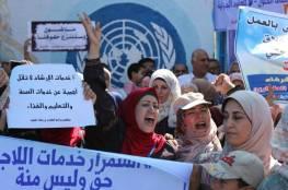موظفو الأونروا بغزة يحتجّون على سياسة التقليصات