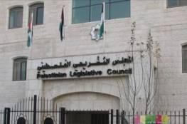 كتلة فتح البرلمانية تبحث في رام الله قانون الضمان وحل التشريعي
