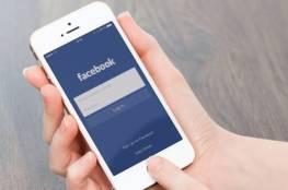 مزية جديدة تمنع فيسبوك من تتبع موقعك على أجهزة آيفون وآيباد