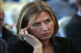 ليفني تطرح خطة للانفصال عن الفلسطينيين بمفاوضات مستقبلية مع الرئيس عباس