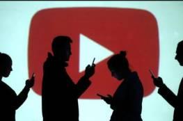 """عودة خدمات """"يوتيوب"""" بعد تعطلها لأكثر من ساعة"""