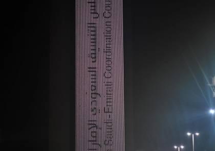 """معالم أبوظبي تبتهج بانعقاد مجلس التنسيق السعودي الإماراتي و"""" استراتيجية العزم """""""