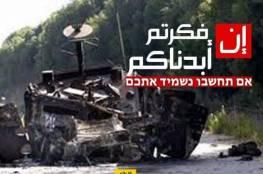 بماذا رد حزب الله على المتحدث باسم جيش الاحتلال افيخار ادرعي؟