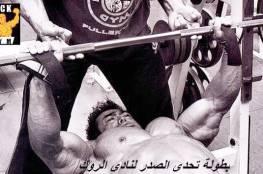 نادي الروك ينظم بطولة يزن ابو عيشة