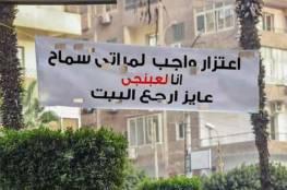 """زوج مصري يطلب من زوجته الغفران ويؤكد """"انا لعبنجي""""!"""