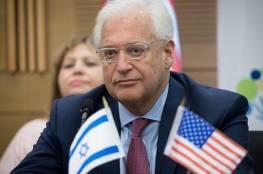 الكنيست الإسرائيلي يحتفي بالسفير الأمريكي قبل إنهاء مهامه