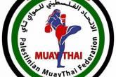 اتحاد المواي تاي يعلن عن تأجيل بطولة الشهيد ياسر عرفات الدولية