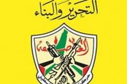 نص البيان الختامي للمؤتمر السابع لحركة فتح