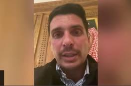 الامير حمزة بن الحسين يؤكد بأنه قيد الإقامة الجبرية كجزء من حملة القمع ضد المنتقدين (فيديو)