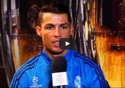 رونالدو يوجه رسالة مؤثرة لجماهير الريال قبل لقاء فولسبورغ (فيديو)