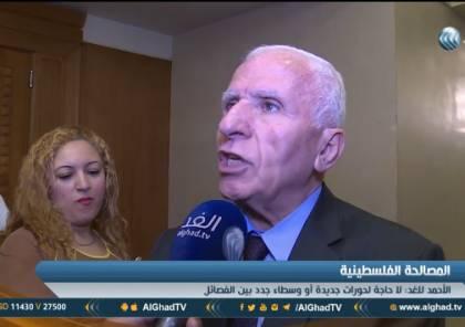 فيديو.. عزام الأحمد يكشف عن اتصالات مصرية مع الفصائل لتنفيذ اتفاق المصالحة