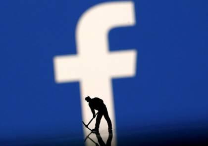 """ادفع هذا المبلغ للتخلص من تجسس """"فيسبوك"""" عليك"""