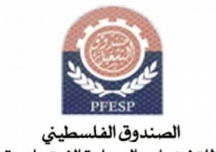 صندوق التشغيل وبنك فلسطين يوقعان اتفاقية بـ 50 مليون دولار