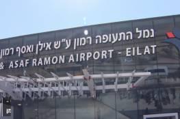 """ايلات : تدريبات أمنية في مطار """"رامون"""" الدولي"""