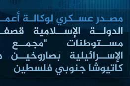 داعش يتبنى إطلاق صاروخين على مجمع أشكول الاستيطاني
