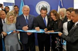 غواتيمالا تفتتح سفارتها في القدس