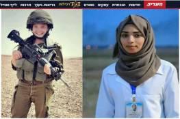 معاريف: المجندة الإسرائيلية المتهمة بقتل رزان النجار: يهددونني بالقتل
