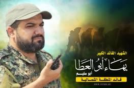 اسرائيل:الجهاد الإسلاميّ بات العدوّ العظيم والرفيع ويملك ترسانةً عسكريّةً كبيرةً جدًا تُضاهي ترسانة حماس