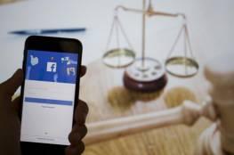ثغرة فيسبوك الأخيرة تعرضها لغرامة تتخطى المليار دولار