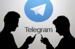 ميزة جديدة من تيليغرام تعرف عليها