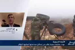تلفزيون اسرائيلي : المعارضة السورية تناشد إسرائيل مساعدتها