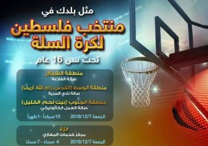 اتحاد السلة يعلن عن تجمعات اختيار منتخب تحت 16 سنة بالضفة وغزة