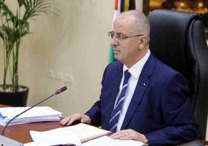 الحمد الله: ملتزمون بالمصالحة و ادراج موظفي غزة في ميزانية 2018