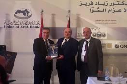 """بنك فلسطين يقدم رعايته الماسية لفعاليات مؤتمر """"واقع القطاع المصرفي الفلسطيني"""""""