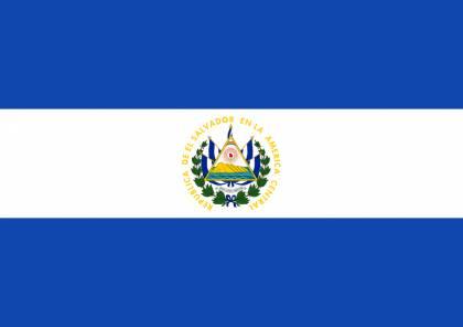 السلفادور: لن ننقل مقرنا الدبلوماسي الى القدس المحتلة