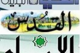 اهم ماجاء في عناوين الصحف الفلسطينية