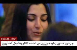موقف ابكى كل من في المطعم جرسون مصري  يطرد سوريين من المطعم شاهد رد فعل المصريين