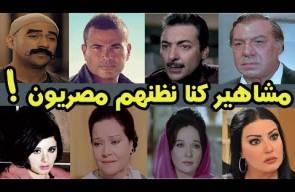 ليسوا مصريين!! فنانين حسبناهم مصريين لكنهم من جنسيات ليست مصرية و اصول اجنبية ستتفاجئ بهم