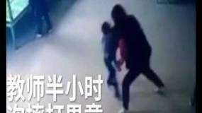 فيديو قاسي| ضربت وركلت تلميذها بقسوة لأنه لم يأخذ قيلولة!