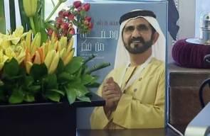 جولة داخل مكتب الشيخ محمد بن راشد آل مكتوم
