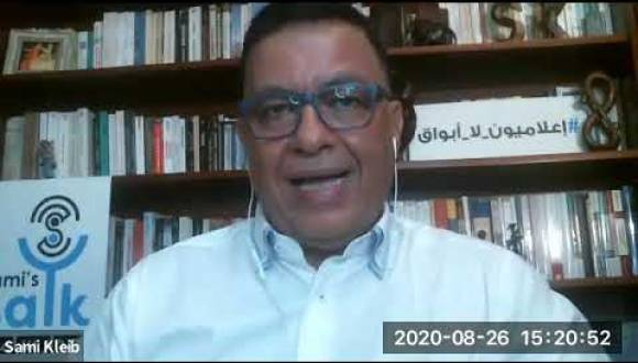 حوار مع الدكتور سامي كليب، حول: هل يساهم الإعلام العربي في تنوير العرب ام تضليلهم؟