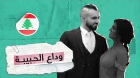 وفاة مسعفة لبنانية في انفجار مرفأ بيروت وخطيبها يودعها بحرقة