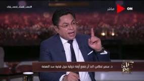 لقاء مع  د/سمير غطاس حول التحديات التي تواجه الأمن القومي المصري