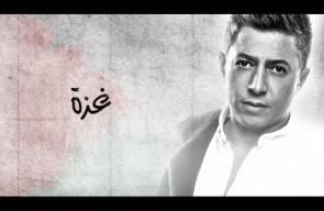غزة ... عمر العبداللات