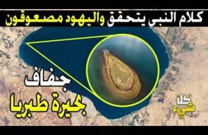 جفت بحيرة طبريا وكلام النبي يتحقق بعد ١٤٠٠ عام..