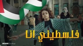 فلسطيني انا – زين ابو دقة - راجعين  Falstini Ana – zain Abu Daqqa – Raj'een
