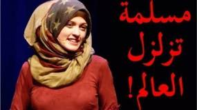 فتاة سورية تزلزل العالم بكلمة سحرية جعلت آلاف الأمريكان يقفون ويصفقون دفاعاً عن المسلمين!