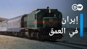 رحلة بالقطار عبر إيران | وثائقية دي دبليو - وثائقي إيران